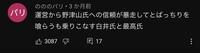 ヒプマイ初心者なのですが、black journey のMV trailer にあったコメントのこれってどういう意味ですか?最高氏が斎藤さんのことなのはわかります