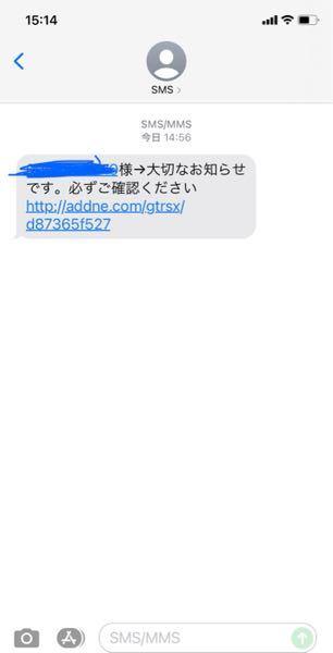 こう言うSMSメッセージがココ最近よく来るようになって 開かない方がいいでしょうか?