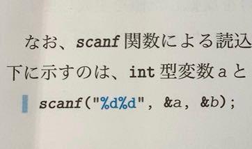 このscanf関数 10進数はどうやって区別されるのですか? 1234 と打ったら 12、34と区別されるのですか??