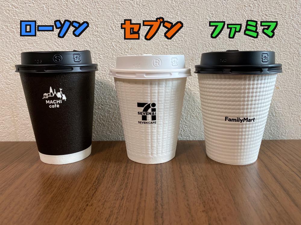 コンビニのコーヒーはどこが1番好きですか? これ以外でもOKです