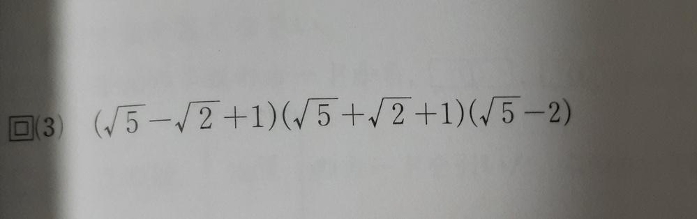 この問題を教えてください 答えは2です