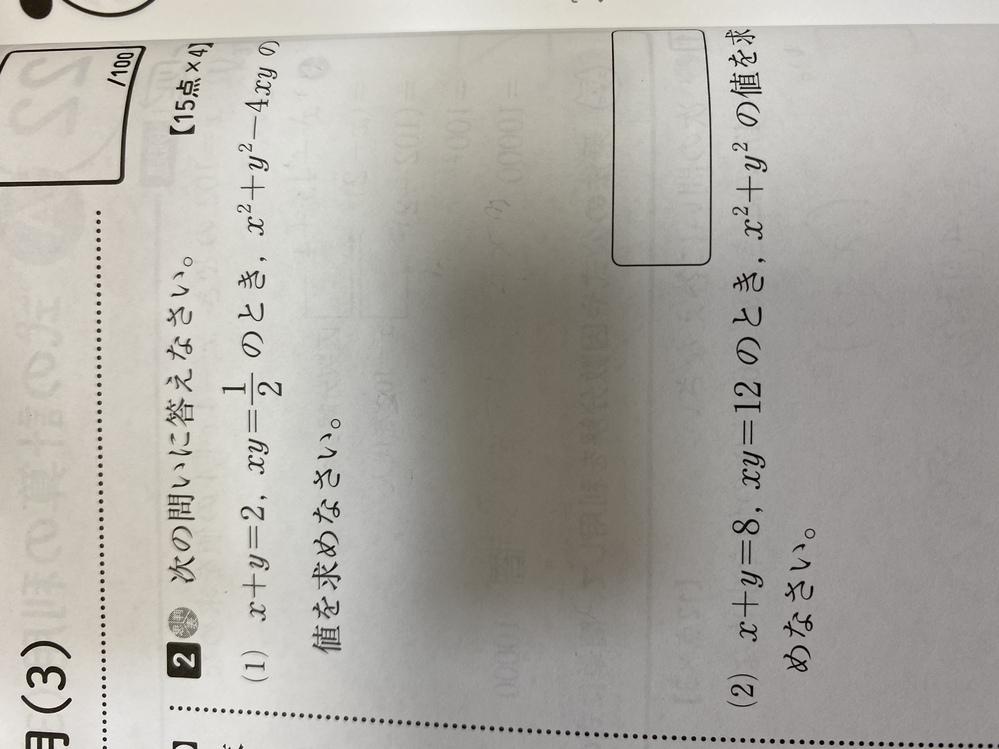 (1)の解き方が分かりません、、 どなたか解説をお願いしたいですm(_ _)m ちなみに答えは1です。