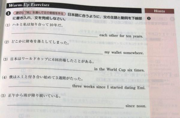 英語の文法問題です。英訳をお願いします。