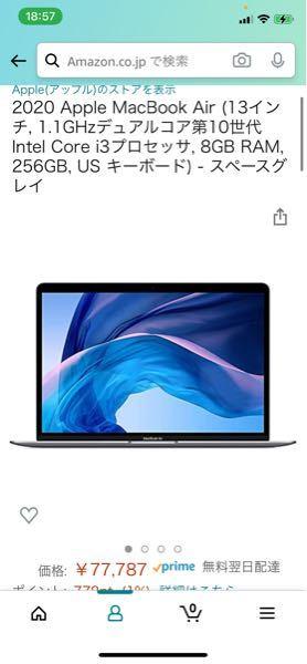 先日AmazonでMacBookAirを購入したのですが、周りの商品と比べて安すぎて本当に届くか不安です。 Amazonが販売配送を行っているとの事なので信用して購入しましたが、今になって不安になってきました。 詐欺はありえますか?