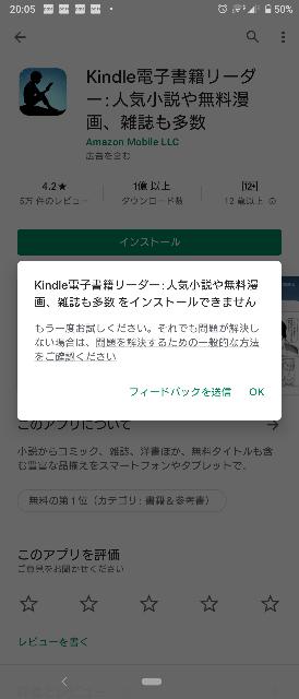この電子書籍のアプリをダウンロードしようとしてるんですが、毎回この表示がでます。 解決策ってありますか(^^;