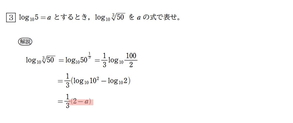 画像の赤線部分なぜlog10の5がaなのにlog10の2がaになるのか教えて下さい。 またこの式は与式からの変形で1/3×log10の10×log10の5ではだめなのでしょうか。