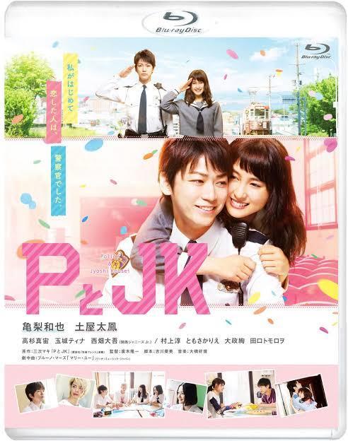 PとJKは、亀梨和也が実写版をしていて、 山下智久(山P)とマリア愛子(JK)のこともあるし、 これらの重なりは、とても偶然とは思えないですよね?