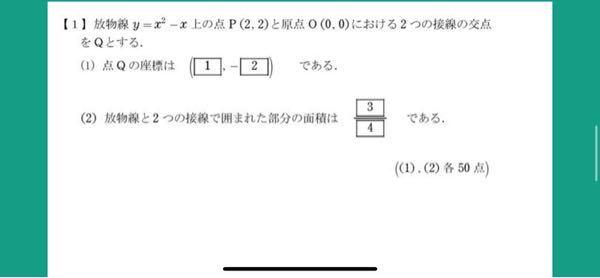 数学の問題です。答えが合わないのでどなたか解説付きでお願いします。