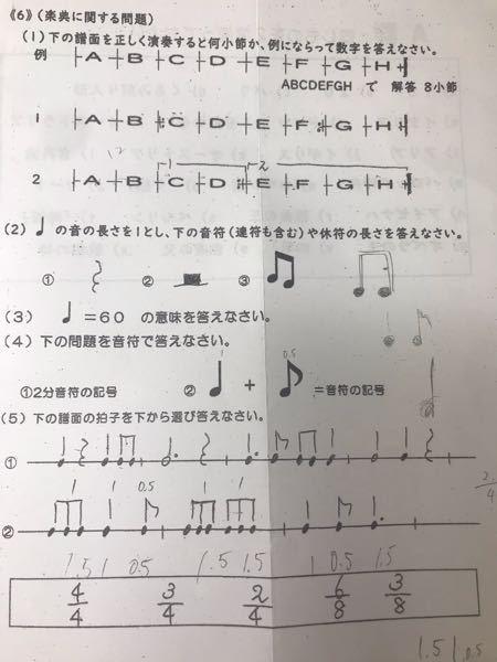 音楽の宿題の問題です。 画像の答えを教えてください ♀️