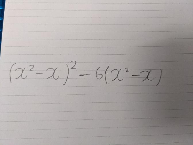 因数分解して下さい! 手順付きで解説お願いしますm(_ _)m