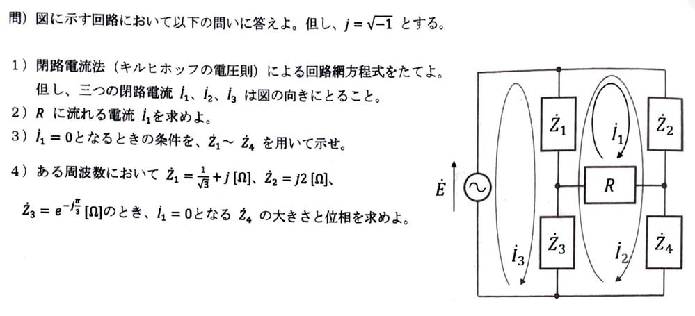 画像の電気回路の問題が分かりません... 回路網方程式を立てた後(2)のRに流れる電流i1はどうやって求めたらいいのでしょうか