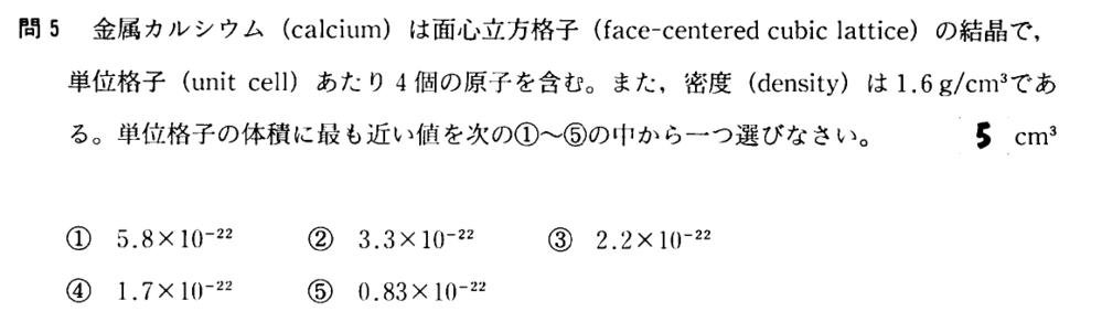 高校化学の設問です。 ※正解:④ 解き方がご説明いただけますでしょうか。何卒詳しいご説明よろしくお願いいたします!