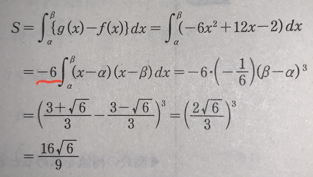 この問題で、赤い下線部分の-6がなぜ出現したのかがわかりません。教えてください。 α=(3-√6)/3, β= (3+√6)/3です。