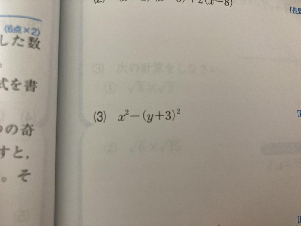 因数分解の問題です 解き方を教えて頂きたいです