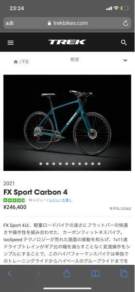 クロスバイクの購入を考えています。 TREK FX Sport Carbon 4 の色がとても好みなのですが流石に高すぎて買えません。 他のメーカーなどで似たような色のクロスバイクを売っていないでしょうか? 今のところ10万円以下で探しているのですが自分のリサーチでは見つけられませんでした。 どなたか詳しい方いらっしゃいましたらお願いします。