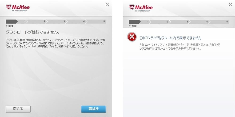 マカフィー インターネットセキュリティのインストールができません。 PCを買い換えたため、新しいPC(win10)にマカフィー インターネットセキュリティをインストールしようとしたのですが、 添...