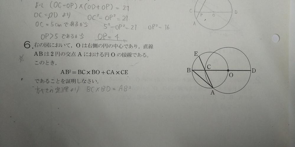 方べきの定理ですが、分かりません。教えてください