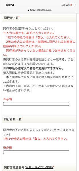 乃木坂のライブの申し込みについてです。 同行者が決まっていない場合でも2枚申し込むことは可能ですか?また可能だった場合、同行者が決まったときにはどうすれば良いのですか?