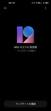 Xiaomi端末を使用している方に質問です。 miui12.5のアップデートって、もうとっくに来てますか? 私のmi10には未だ来ていません。mi10はしっかりアップデート対応端末に入っている上、優先順位が他のXiaomi端末よりも早く配布されるという記事も見ました。 なんかバグってるんですかね? わかる方、宜しくお願い致します。