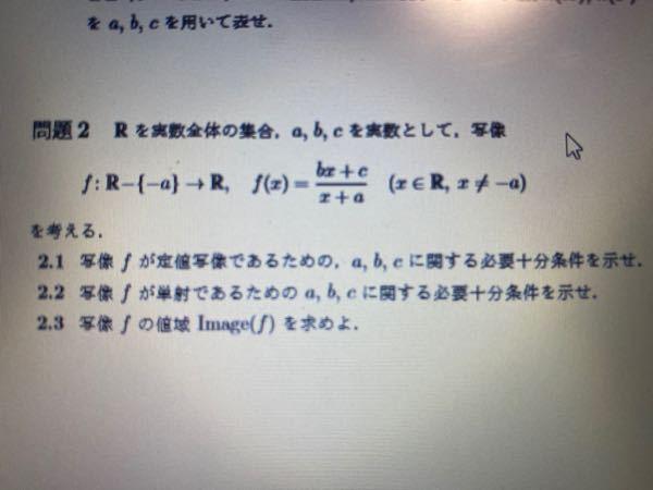 情報数学に関する質問です。 R-{-a}はR+aと違うのでしょうか? なぜ違うのか教えて欲しいです。