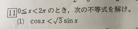 数II 不等式 解き方を教えてください!