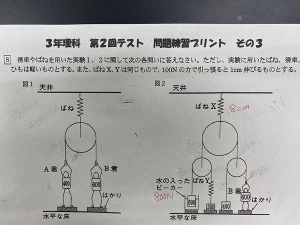 中三の理科の動滑車、定滑車の問題です。宿題ですお願いしますどなたか教えてください。お願いいたします。 中三理科の宿題です。 図2のように重さ500Nの物体はヒモにつながってビーカーに入れた水の中に一部が沈んでいる。重さ300Nの物体は、ばねYにつながり、重さ400Nの物体はヒモに繋がれている。B君はヒモを下向きに引っ張っている。 ビーカーと2つの物体、およびB君はいずれもはかりに乗って静止しており、ばねXは 自然の長さから8センチ伸びていた。またビーカーと水の重さの合計は800Nであった。 A君の体重は400N、B君の体重は600Nとします。 なお、ばねX、ばねYは同じもので、100Nの力で引っ張ると1センチ伸びるものとする。 問題1 B君が紐を引っ張っている力の大きさは何犬か求めなさい。 問題2 ばねの伸びは、自然の長さから何センチかを求めなさい。 問題3 ビーカー内の重さ500Nの物体に働く浮力の大きさは何Nかを求めなさい。 問題4 ビーカーの下のはかり読みは何Nか求めなさい。
