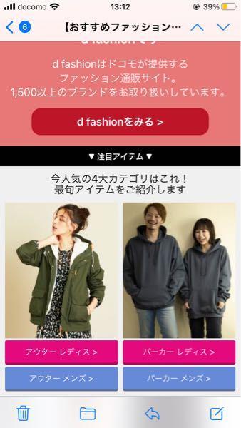 写真、左のアウターですが、dファッションのメールに添付してありました。 アウター一覧を開いても該当、この商品が出て来ません。 どこのメーカーかお分かりの方がいましたら、教えてください。