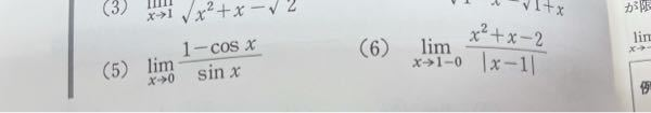 (5),(6)の極限値の求め方と答えを教えてください。