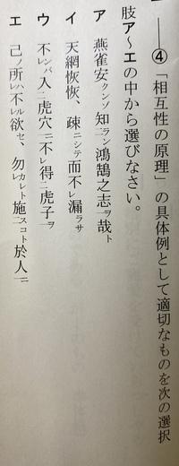 漢文について質問です。 国語の問題で以下の写真のような問題が出たのですが、選択肢の漢文が読めません。答えは大丈夫ですので、どなたか訳して頂けませんか?よろしくお願いします。