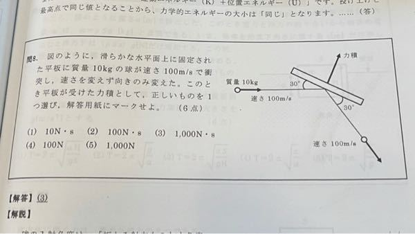 物理の力積についてです。 写真の問題を解いた際に、答えは合っていたのですが、自分のやり方と解説のやり方が違っていました。 自分は以下の様にして解いたのですが、この考え方は合っていますでしょうか? 力積=衝突後の運動量-衝突前の運動量 運動量=質量×速度 衝突前の運動量=10kg×100m/s=1000 衝突後の運動量について考える。 「滑らかな水平面上」なので、平行方向の成分は衝突前も衝突後も同じになる。 球の入射角度は30度+30度=60度 衝突後の平行成分は、cos60=1/2v´ 衝突前の平行成分は100 つまり、100=1/2v´ → v´=200 依って、衝突後の運動量は10kg×200=2000 2000-1000=1000Ns