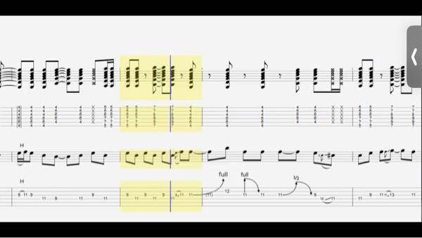 このtab譜の曲がってる矢印みたいなとこってどうやって弾くんですか?