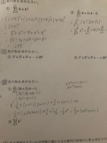 数B 【5】(1)(2) どうやって求めるんですか? 参考書もないので全くわかんないです、、