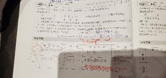 問題5-3の(2)の計算が分かりません。教えてください。