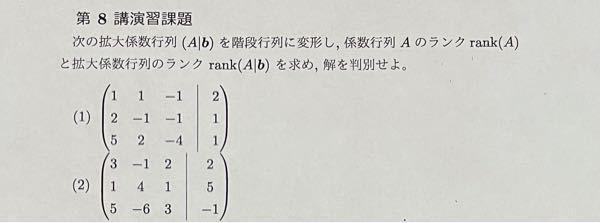 線形代数の問題なんですが回答が分からず困っております。 どうかお力貸していただけませんでしょうか?