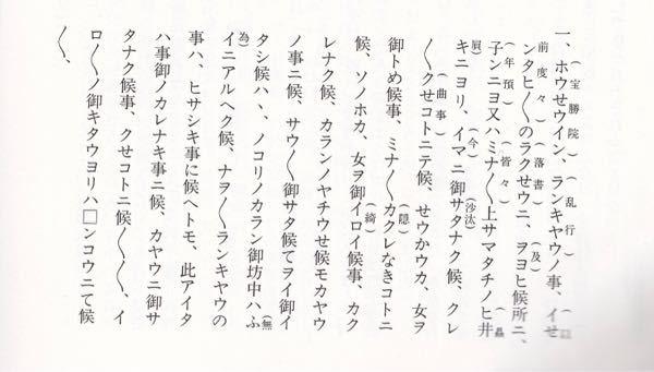 古文についての質問です。 画像の現代語訳をお願いしたいです。 宜しくお願いいたします。