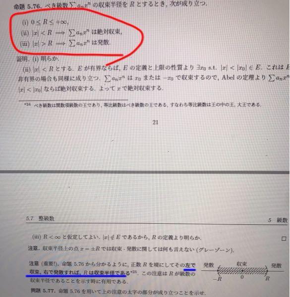 整級数の問題です。1番下にある問題5.77.の示し方を教えて頂きたいです。問題にある命題は赤丸部分、太字は青線部分です。