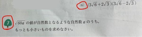 中学3年 数学 この2問の解き方を教えてください