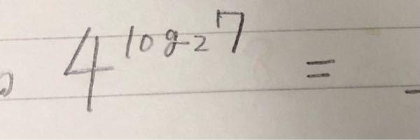 logの問題で、この問題の答えは49だと分かりますがその解法が分かりにくく理解できません。 詳しく解法教えてください。