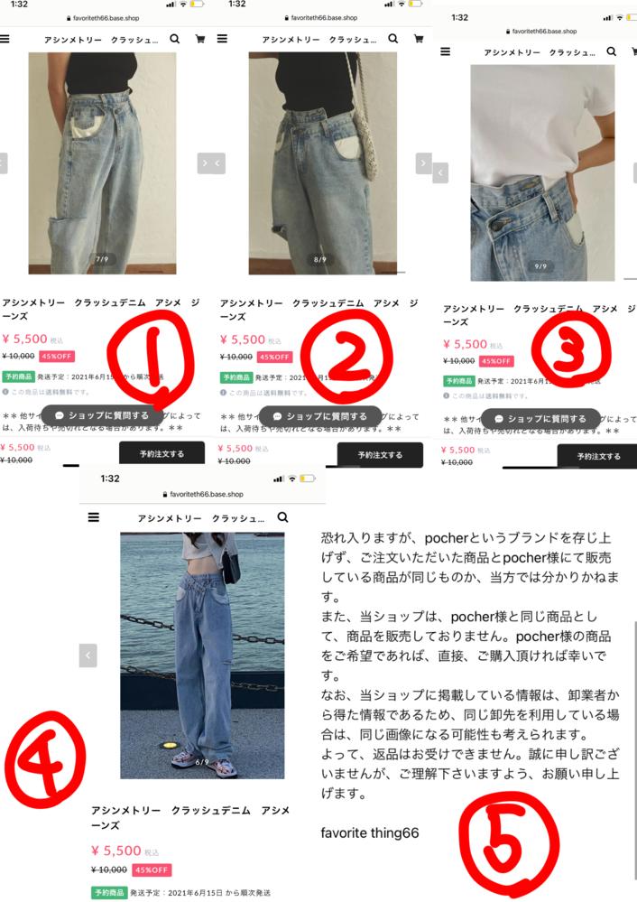 Pocherというブランドで、アシメジーンズが人気なのですが、favoriteth66 というブランドが半額以下で売っており、購入してしまいました。 おかしいなと思い、気になる点を調べました。ま...