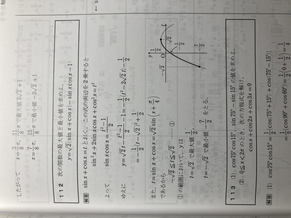 画像の問題で 解答はsinx+cosx=tとおいてtのまま答えを出しているんですけどそれでいいんでしょうか? √2sin(x+π/4)=√2、-√2なので sin(x+π/4)=1、-1 x+π/4=π/2、3π/2 よってx=π/4+2nπのとき最大値1/2、x=5π/4+2nπのとき最小値-7/2(nは整数) と答える必要はないんですかね (答えがそもそも違ってたらすいません)