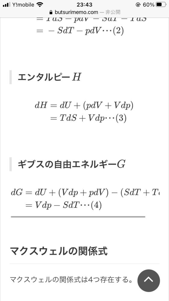 マクスウェルの関係式の導出過程についての質問です。 ギブズの自由エネルギーを用いてマクスウェルの関係式を導出する過程を調べたのですが、あるサイトには添付画像のように、 Gの全微分として dG=VdP-SdT という式が与えられていました。 ギブズの自由エネルギーは等温、等圧過程で考えるものだと思っていたので、dPもdTも0なのではないかと考えてしまったのですが、どう間違えているのでしょうか?