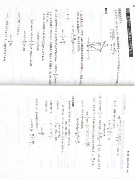 国公立医学部志望の高2です。 理系数学の良問プラチカの図形と方程式の分野です。 平面上の3点,O(0,0)A(4,8)B(-2,11) について次の問に答えよ。 (1)点Bを通って△OABの面積を二等分する直線の方程式を求めよ。 (2)点P(1,2)を通って△OABの面積を二等分する直線の方程式を求めよ (3)3点O,A,Bを通る円の方程式を求めよ。 この問題なんですけど、答えが↓の写真のようになります。それで(3)について質問なんですけど、自分の求める過程が解答と違くて、(3)は3点の座標がもともと与えられているので円の方程式の一般形に当てはめて強引に求めたんですけど、やっぱり答えは合っていてもその問題内での状況を上手く使って答える解答のような過程の方が採点者に対して受けがいいんでしょうか? 皆さんの意見を聞かせてください。 回答よろしくお願いします。