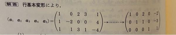 何度やってもこの行基本変形の 答えが合わないので数学得意な方、途中式教えていただけませんか??