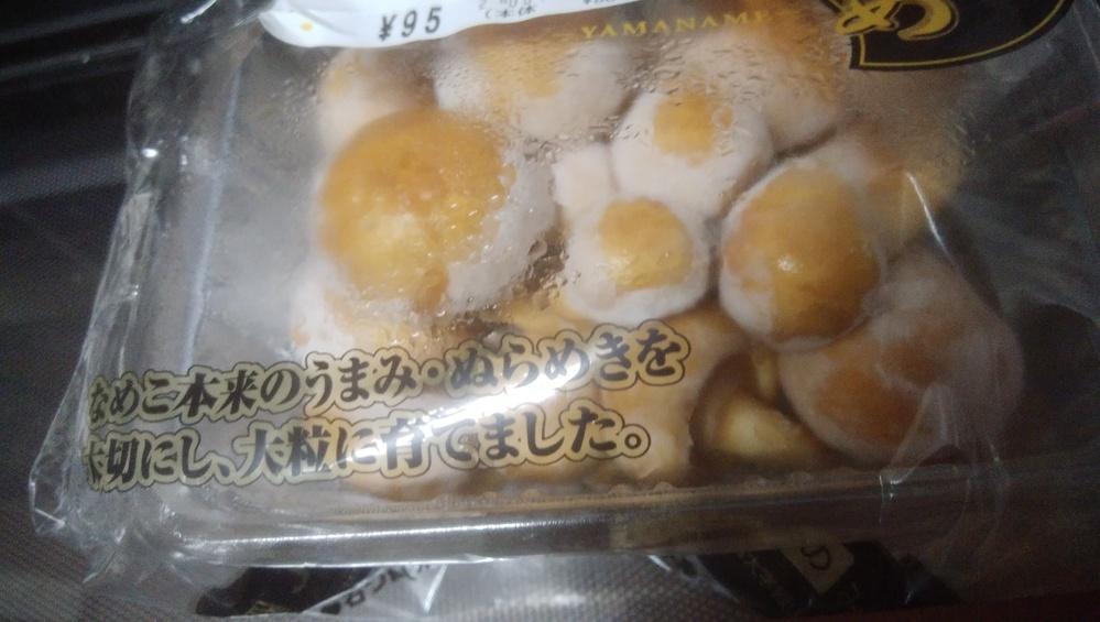 ナメコについている白いもの。 これは、何でしょう? まだ、食べれますか? 土曜日に買って 冷蔵庫の野菜室に 入れていました。