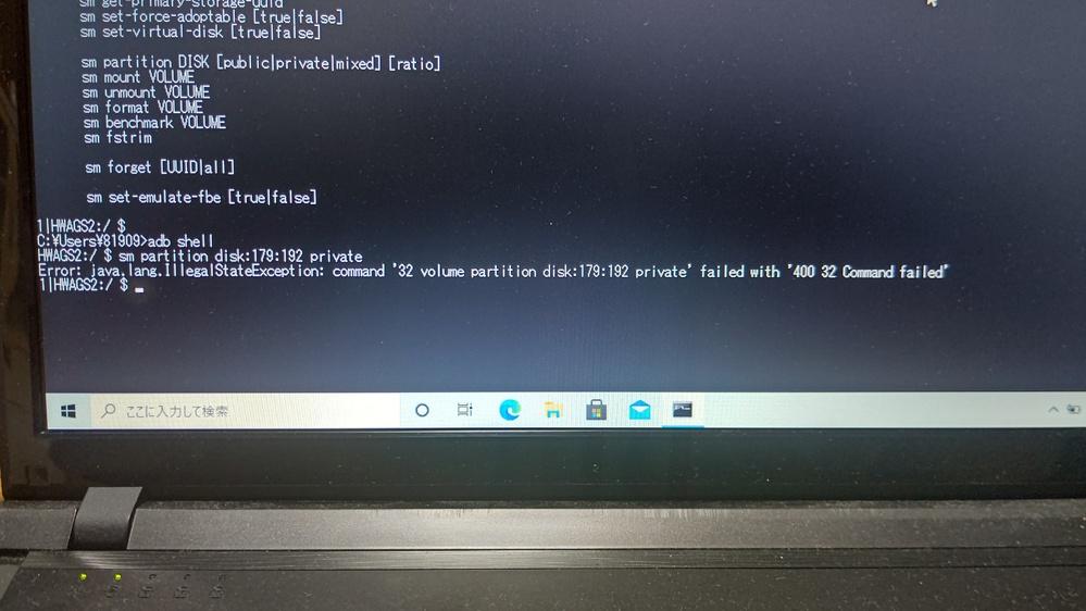 コマンドプロンプトの事で教えて下さい タブレットの外部ストレージを内部しようと思いadbを使っていたらこんなメッセージが出てきました