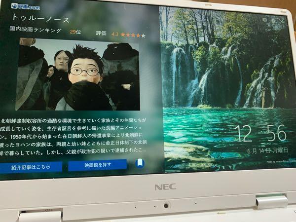 windows10を使用しています。 以前から、画面を数分操作しないままにすると画像の通りの画面に勝手に切り替わり、自然の写真がスライドショーのように流れていました。 しかし最近、パソコンでオンライン授業を受けている時や、動画を見ている時でも数分操作しないとこの画面になってしまうようになりました。 スクリーンセーバーやスリープはどちらもオフになっていました。 対処法はありませんでしょうか?