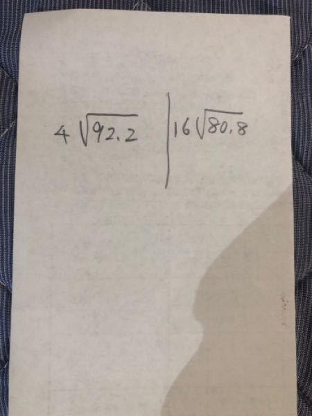 小学5年で、商を一の位まで余りを出す計算 やり方忘れました。教えてください。