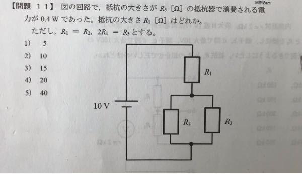 わかる方いたら解き方を教えて下さい。 ちなみに答えは4)の20Ωです。