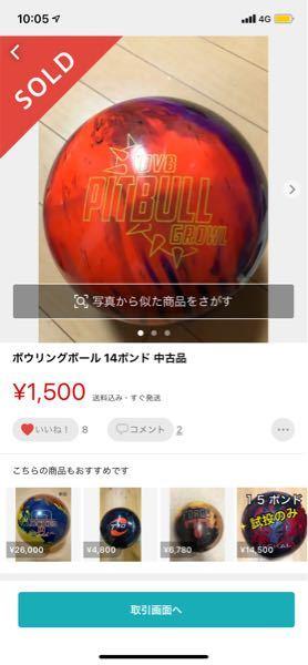このボウリングボールは使いやすいですか?使いやすいですか?またどんな性能がありますか?