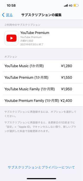 YouTube Premiumについてです。 サブスクは21/06/03に終了したのにも関わらず、iPhoneの設定→AppleID→サブスクリプションを押すと画像のような画面になります。 「ご利用中のサブスクリプション」と表示されていますが、これは現在も契約が続き料金が発生しているのでしょうか? 契約期間終了後(6/3)にYouTubeを開くとpremium特典は利用できなくなっていましたので、解約したつもりでしたが。。。